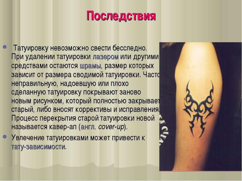 Последствия Татуировку невозможно свести бесследно. При удалении татуировки л...