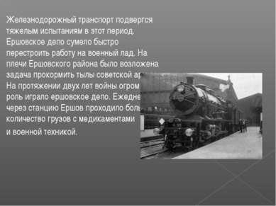 Железнодорожный транспорт подвергся тяжелым испытаниям в этот период. Ершовск...