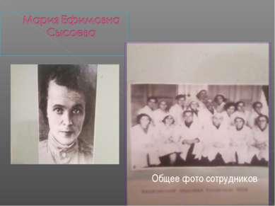 Общее фото сотрудников