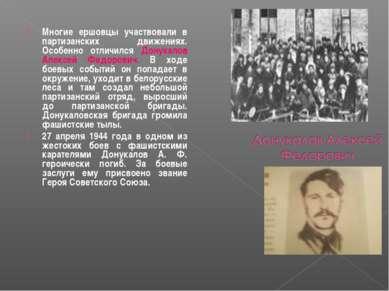 Многие ершовцы участвовали в партизанских движениях. Особенно отличился Донук...