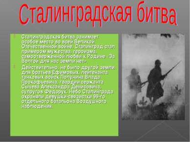 Сталинградская битва занимает особое место во всей Великой Отечественной войн...