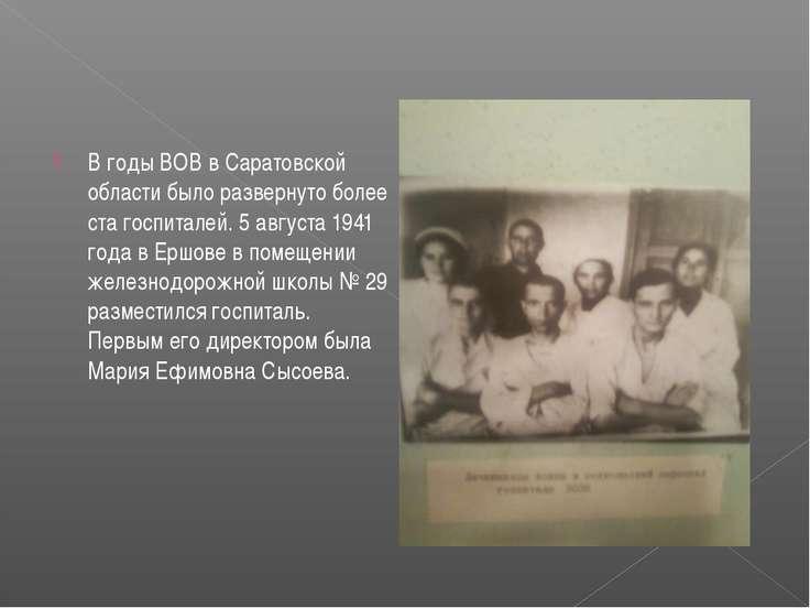 В годы ВОВ в Саратовской области было развернуто более ста госпиталей. 5 авгу...