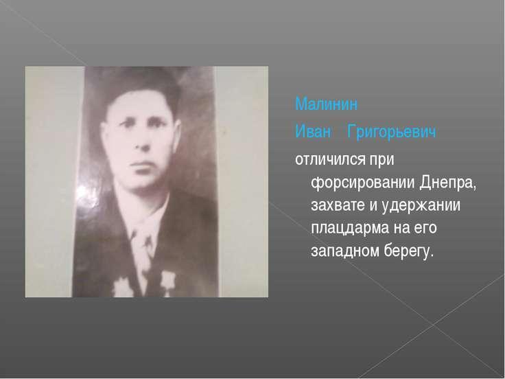 Малинин Иван Григорьевич отличился при форсировании Днепра, захвате и удержан...
