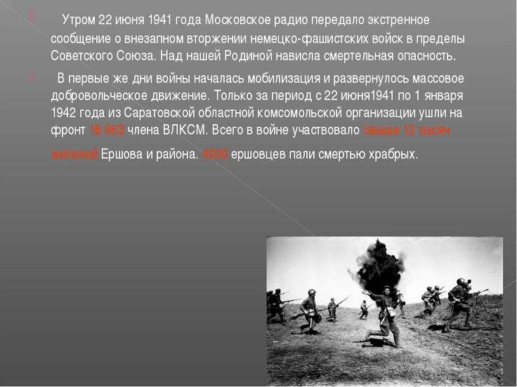 Утром 22 июня 1941 года Московское радио передало экстренное сообщение о внез...