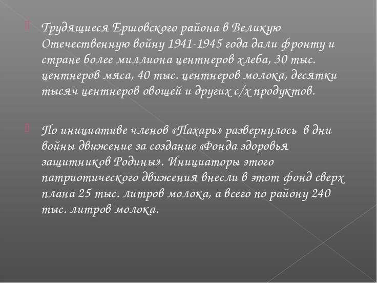 Трудящиеся Ершовского района в Великую Отечественную войну 1941-1945 года дал...