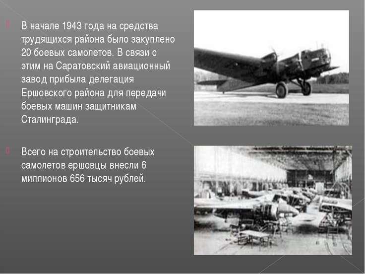 В начале 1943 года на средства трудящихся района было закуплено 20 боевых сам...