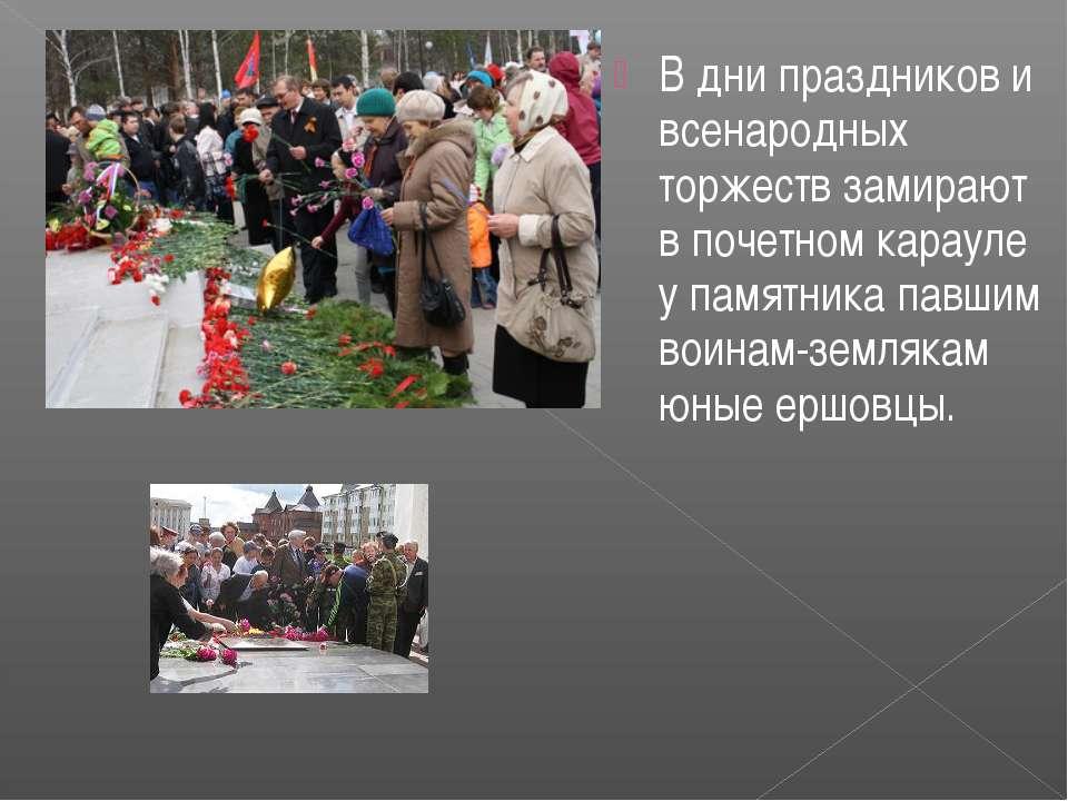 В дни праздников и всенародных торжеств замирают в почетном карауле у памятни...