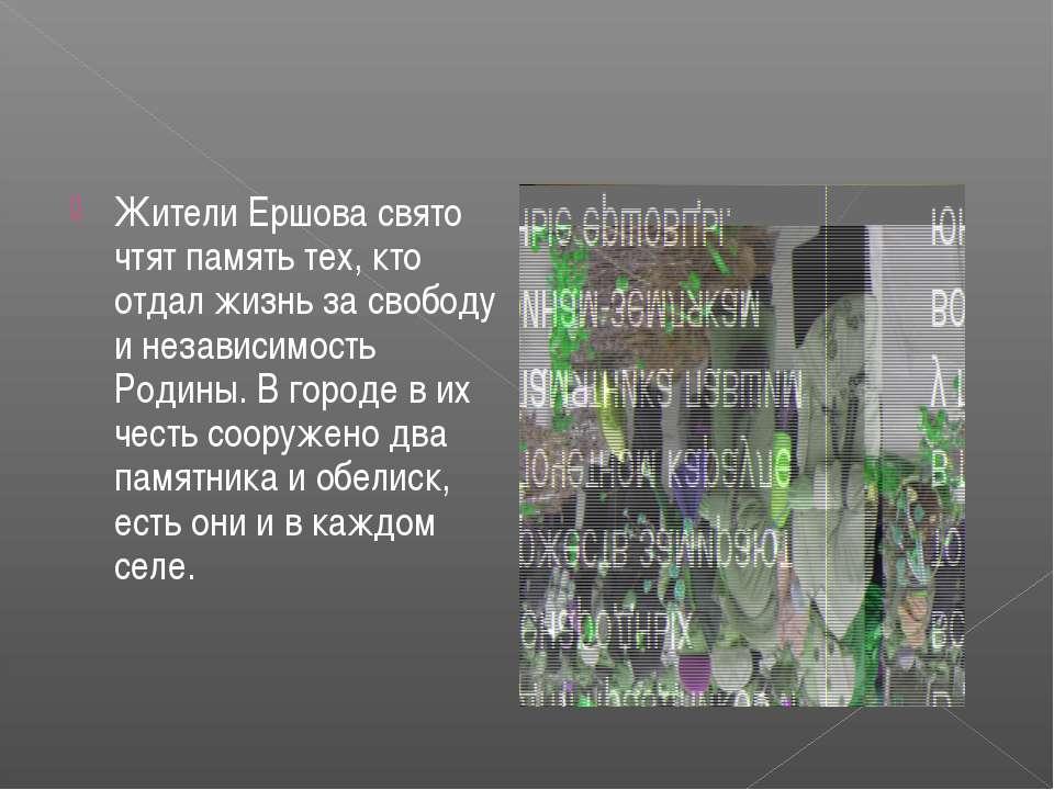 Жители Ершова свято чтят память тех, кто отдал жизнь за свободу и независимос...