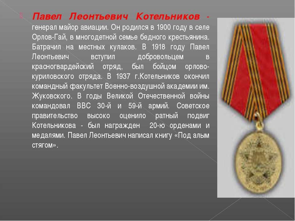 Павел Леонтьевич Котельников - генерал майор авиации. Он родился в 1900 году ...