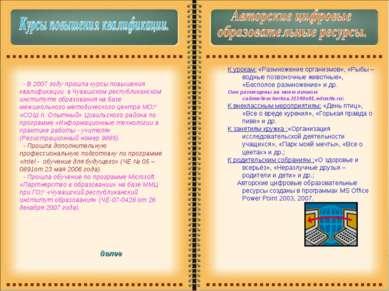 - В 2007 году прошла курсы повышения квалификации в Чувашском республиканском...