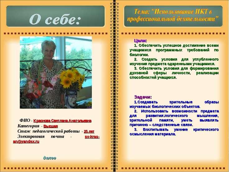 ФИО - Краснова Светлана Анатольевна Категория - Высшая Стаж педагогической ра...