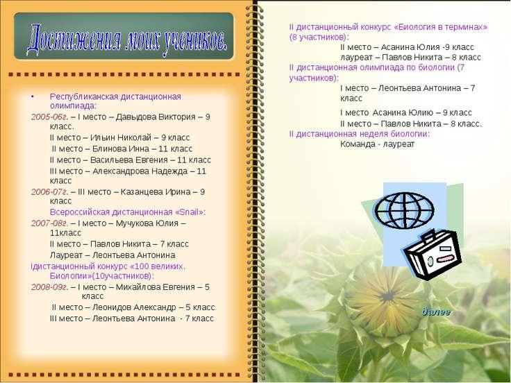 Республиканская дистанционная олимпиада: 2005-06г. – I место – Давыдова Викто...