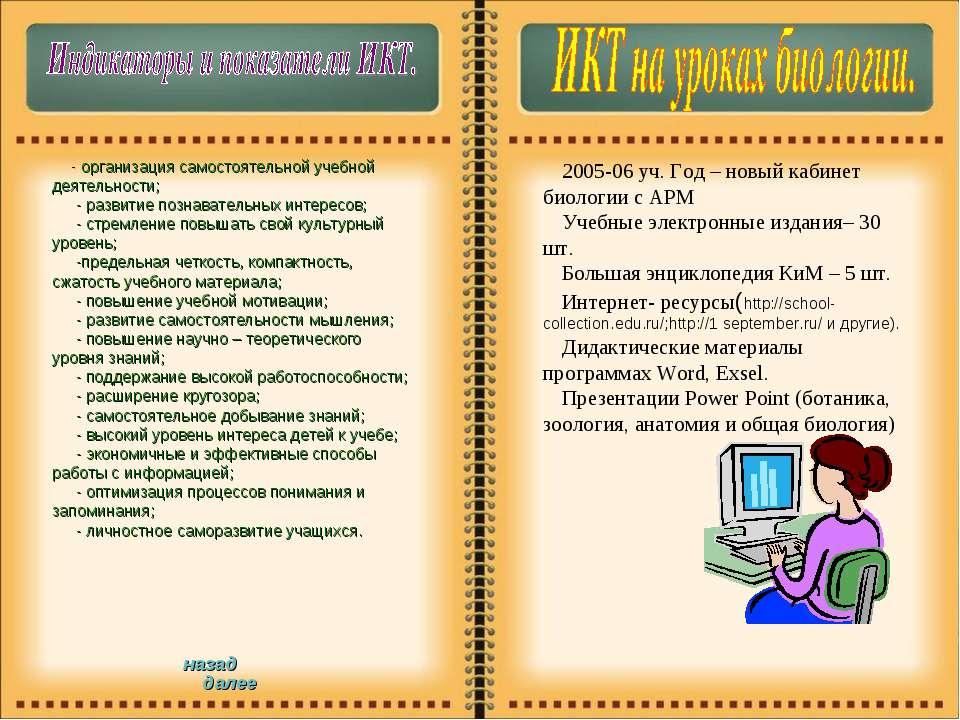 - организация самостоятельной учебной деятельности; - развитие познавательных...