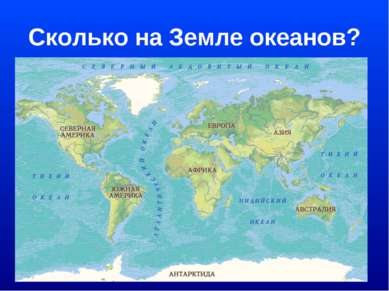 Сколько на Земле океанов?