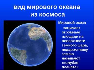 вид мирового океана из космоса Мировой океан занимает огромные площади на пов...