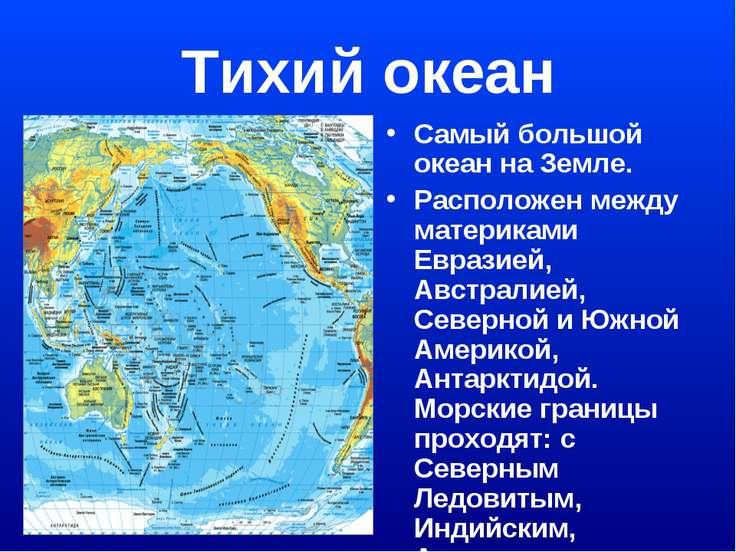 Тихий океан Самый большой океан на Земле. Расположен между материками Евразие...