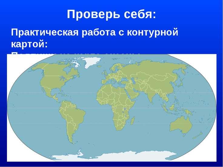 Проверь себя: Практическая работа с контурной картой: Подпиши на карте океаны.