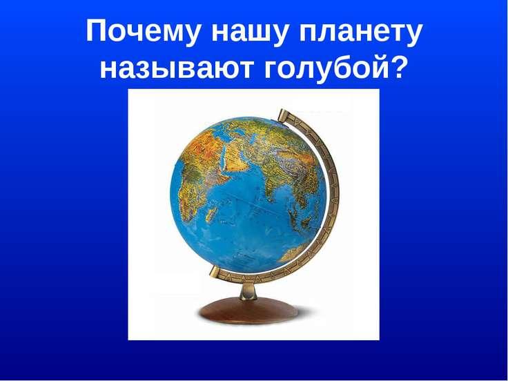 Почему нашу планету называют голубой?