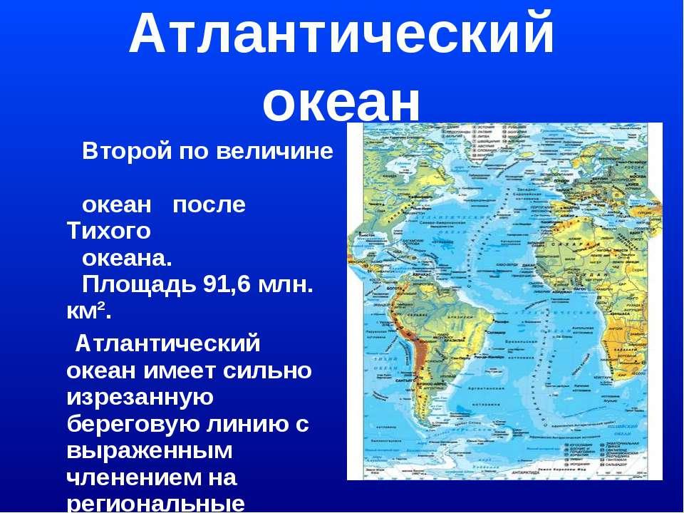 Атлантический океан Второй по величине океан после Тихого океана. Площадь 91,...