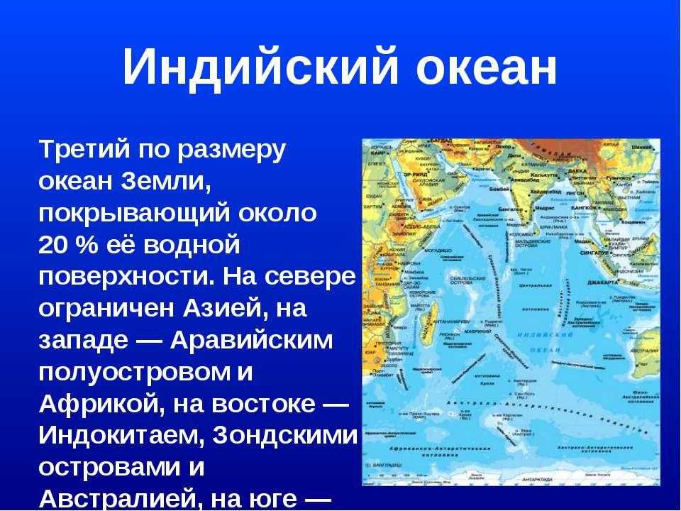 Индийский океан Третий по размеру океан Земли, покрывающий около 20% её водн...
