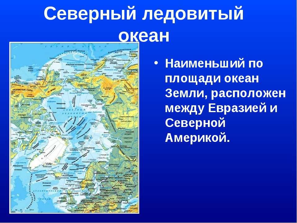 Северный ледовитый океан Наименьший по площади океан Земли, расположен между ...