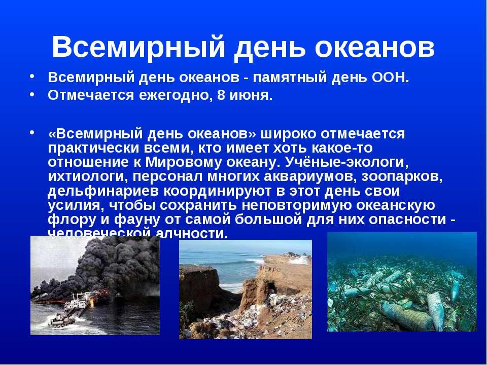 Всемирный день океанов Всемирный день океанов - памятный день ООН. Отмечается...