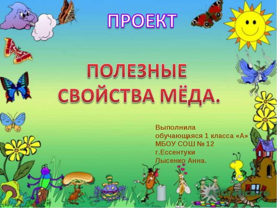 Выполнила обучающаяся 1 класса «А» МБОУ СОШ № 12 г.Ессентуки Лысенко Анна.