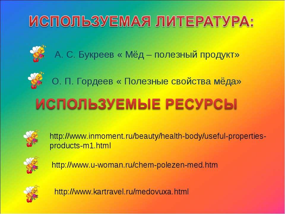 А. С. Букреев « Мёд – полезный продукт» О. П. Гордеев « Полезные свойства мёд...