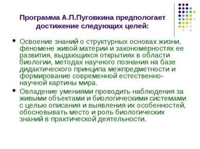 Программа А.П.Пуговкина предпологает достижение следующих целей: Освоение зна...