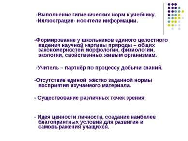 -Выполнение гигиенических норм к учебнику. -Иллюстрации- носители информации....