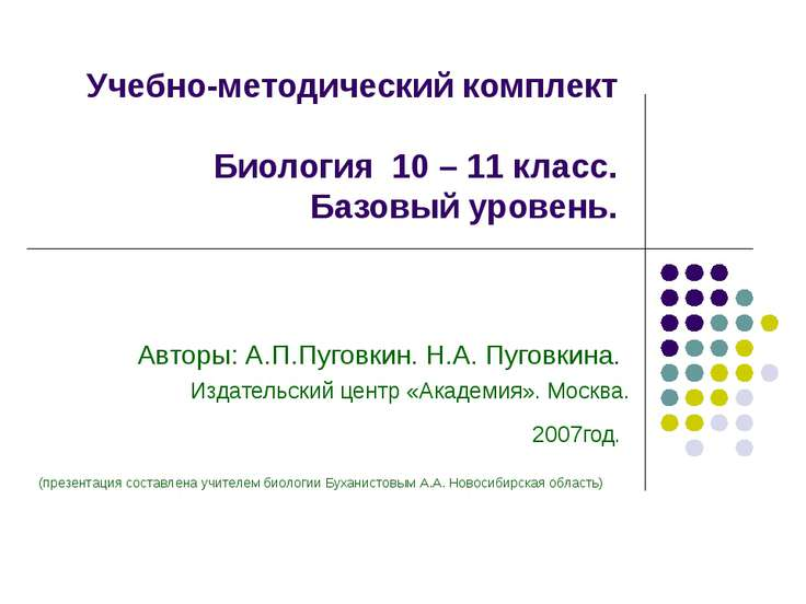 Учебно-методический комплект Биология 10 – 11 класс. Базовый уровень. Авторы:...