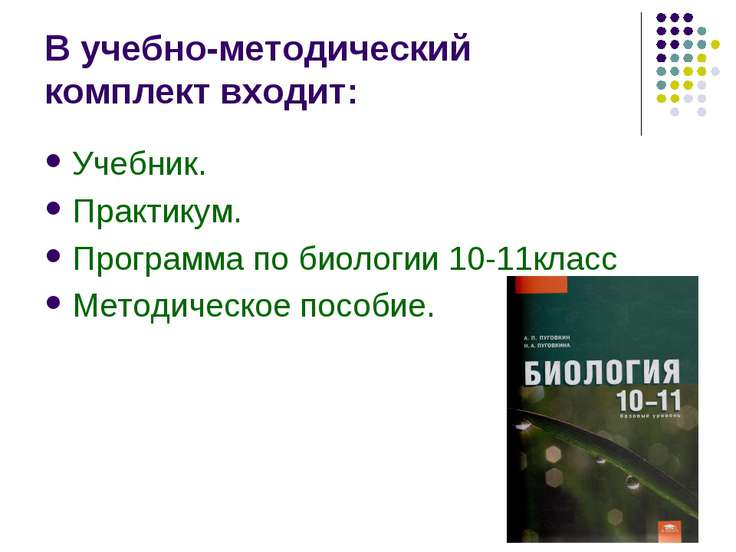 В учебно-методический комплект входит: Учебник. Практикум. Программа по биоло...