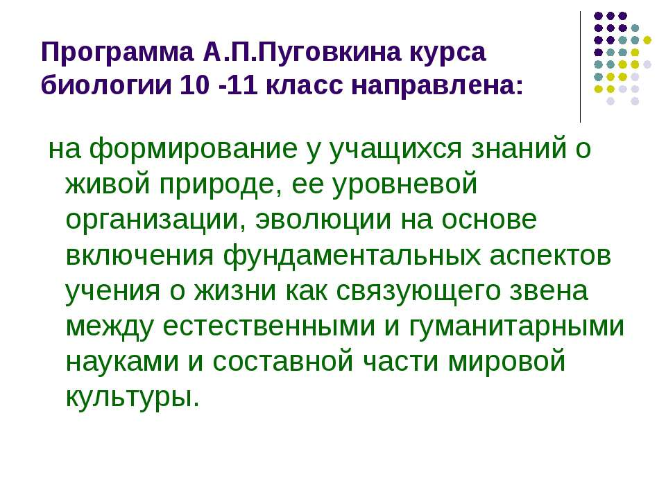 Программа А.П.Пуговкина курса биологии 10 -11 класс направлена: на формирован...