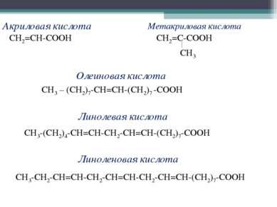 Акриловая кислота Метакриловая кислота СН2=СН-СООН СН2=С-СООН СН3 Олеиновая к...