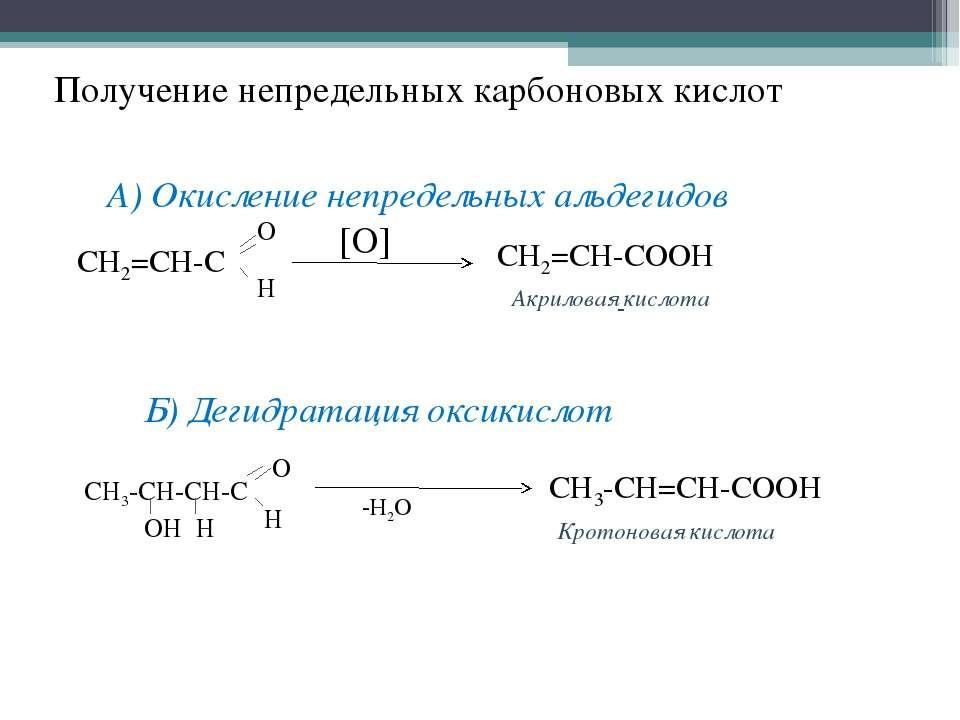 Получение непредельных карбоновых кислот А) Окисление непредельных альдегидов...