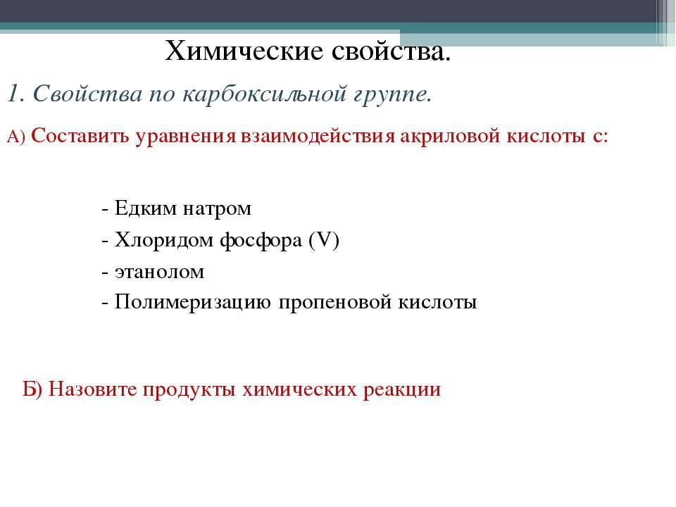 Химические свойства. 1. Свойства по карбоксильной группе. А) Составить уравне...
