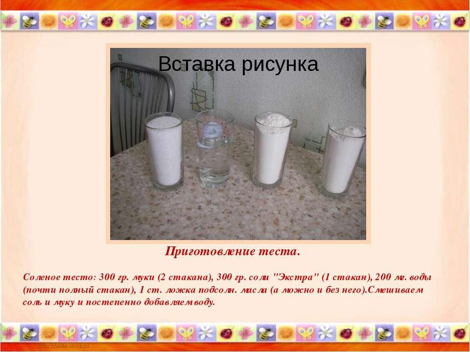 """Приготовление теста. Соленое тесто: 300 гр. муки (2 стакана), 300 гр. соли """"Э..."""