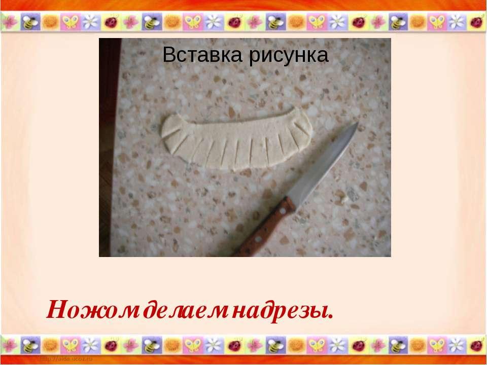 Ножом делаем надрезы.