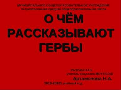 МУНИЦИПАЛЬНОЕ ОБЩЕОБРАЗОВАТЕЛЬНОЕ УЧРЕЖДЕНИЕ Петропавловская средняя общеобра...
