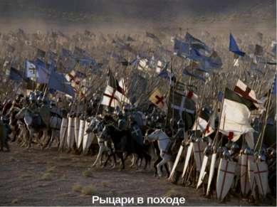Рыцари в походе