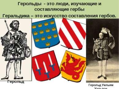 Герольды - это люди, изучающие и составляющие гербы Геральдика – это искусств...
