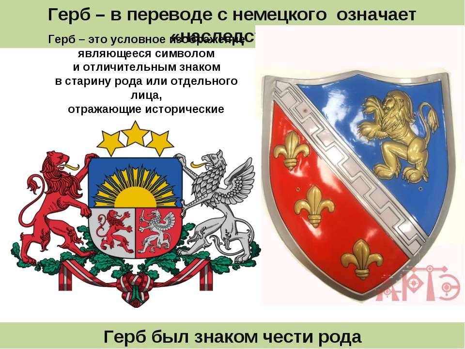 Герб – в переводе с немецкого означает «наследство» Герб – это условное изобр...