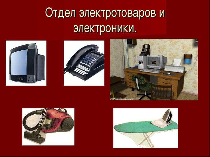 Отдел электротоваров и электроники.