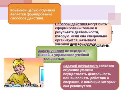 Задача учителя не передача знаний, а управление учебной деятельностью. Конечн...