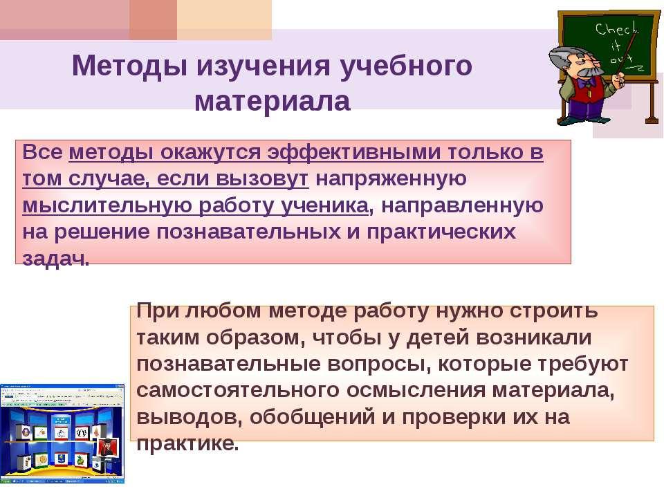 Методы изучения учебного материала Все методы окажутся эффективными только в ...