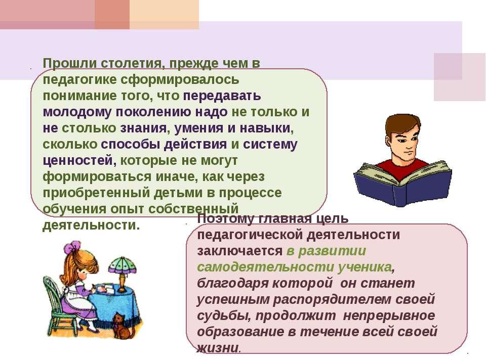 Прошли столетия, прежде чем в педагогике сформировалось понимание того, что п...