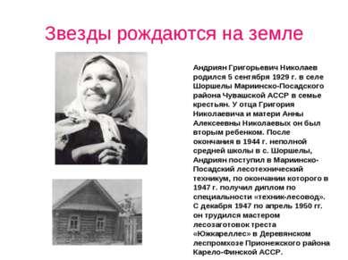 Звезды рождаются на земле Андриян Григорьевич Николаев родился 5 сентября 192...