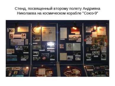 """Стенд, посвященный второму полету Андрияна Николаева на космическом корабле """"..."""