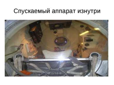 Спускаемый аппарат изнутри