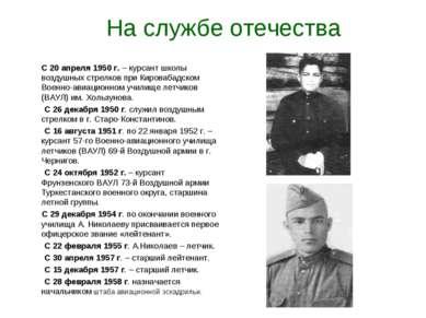 На службе отечества С 20 апреля 1950 г. – курсант школы воздушных стрелков пр...